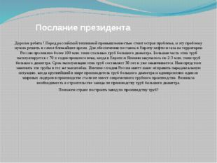 Послание президента Дорогие ребята ! Перед российской топливной промышленност