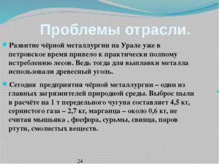 Проблемы отрасли. Развитие чёрной металлургии на Урале уже в петровское время