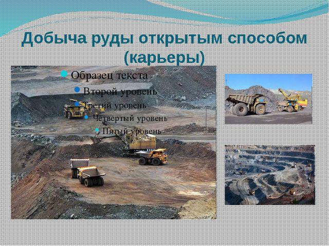 Добыча руды открытым способом (карьеры)
