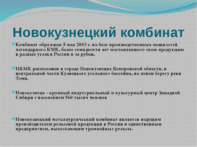 Новокузнецкий комбинат Комбинат образован 5 мая 2003 г. на базе производствен...