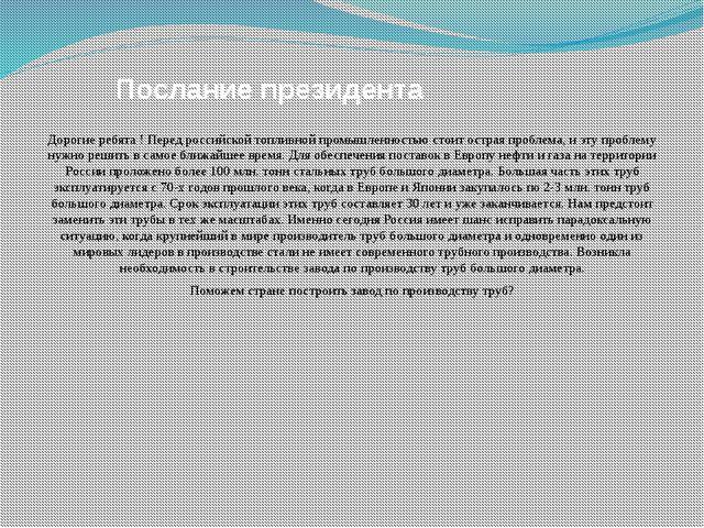 Послание президента Дорогие ребята ! Перед российской топливной промышленност...