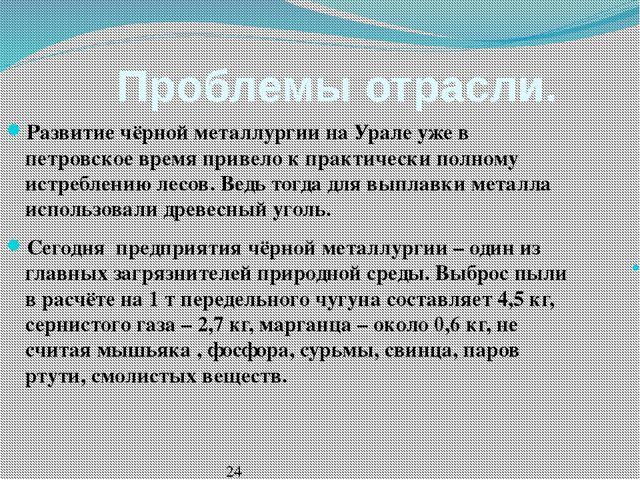 Проблемы отрасли. Развитие чёрной металлургии на Урале уже в петровское время...