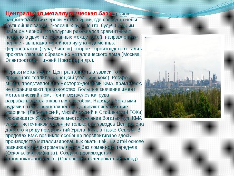 Центральная металлургическая база - район раннего развития черной металлургии...