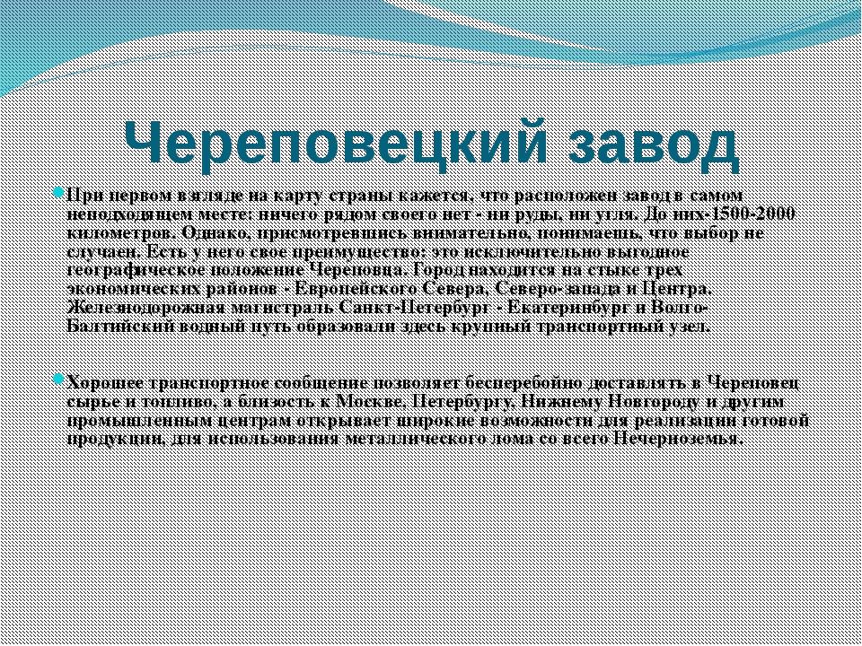 Череповецкий завод При первом взгляде на карту страны кажется, что расположен...
