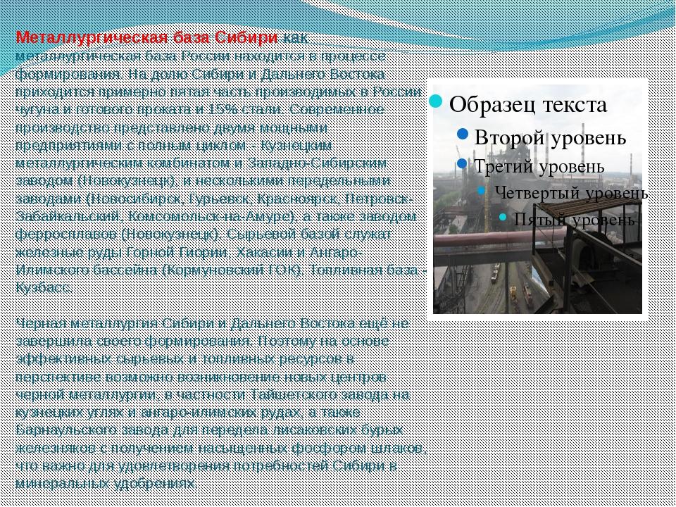 Металлургическая база Сибири как металлургическая база России находится в про...