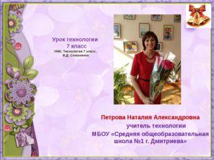 Урок технологии 7 класс УМК: Технология 7 класс, В.Д. Симоненко Петрова Нат