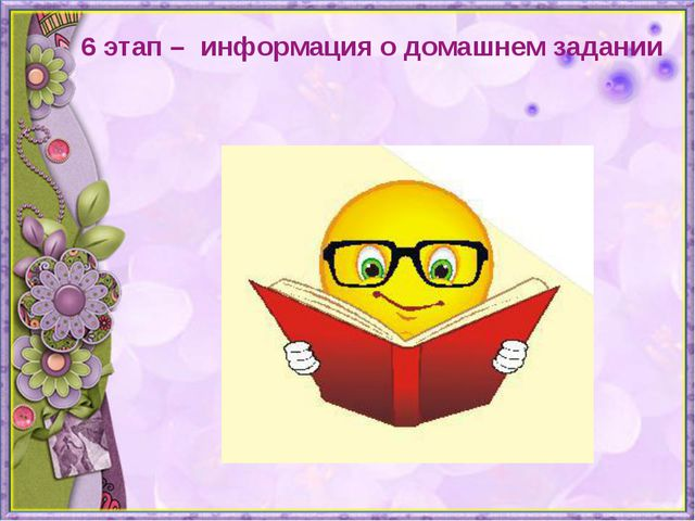 6 этап – информация о домашнем задании