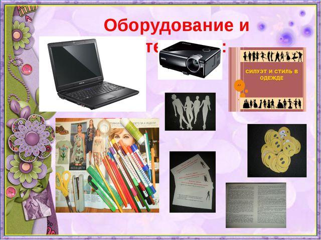 Оборудование и материалы: