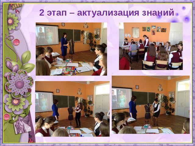 2 этап – актуализация знаний
