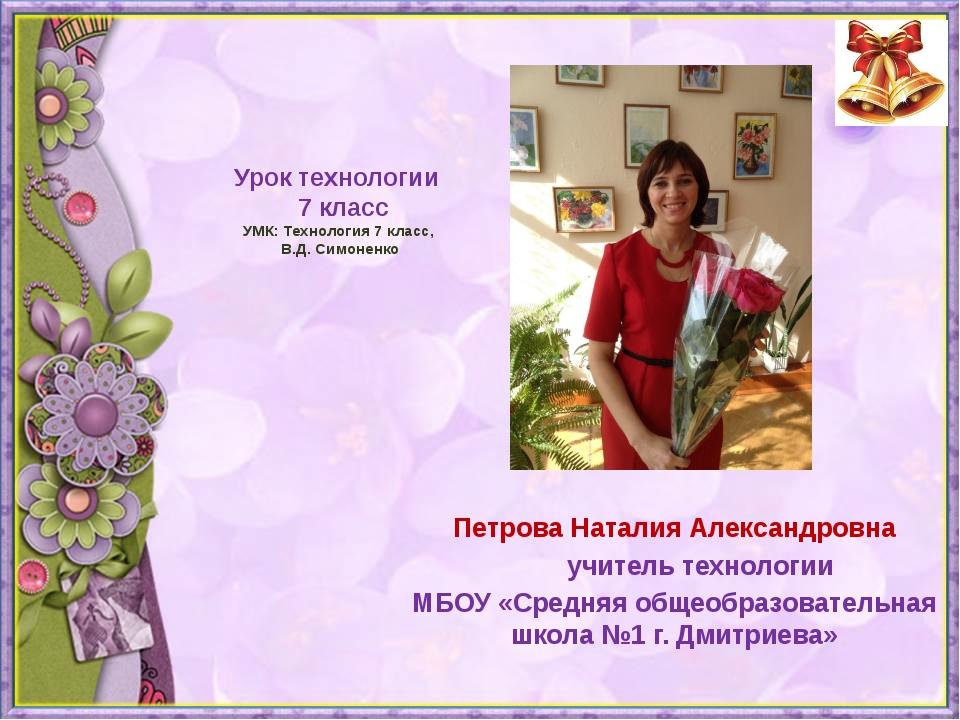 Урок технологии 7 класс УМК: Технология 7 класс, В.Д. Симоненко Петрова Нат...