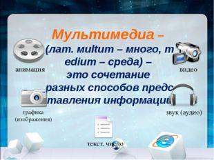 Мультимедиа – (лат. мultum – много, medium – среда) – это сочетание разных сп