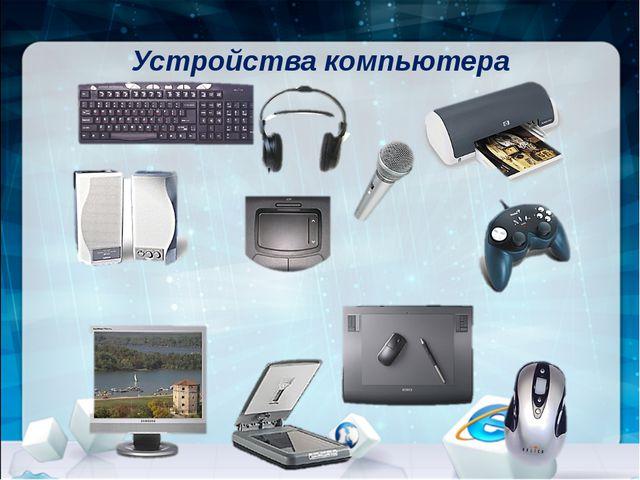Копирование объектов мультимедиа Разъёмы кабеля USB Разъёмы кабеля HDMI