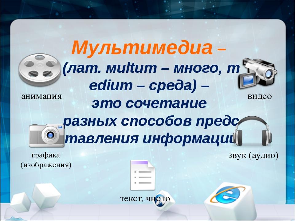 Мультимедиа – (лат. мultum – много, medium – среда) – это сочетание разных сп...