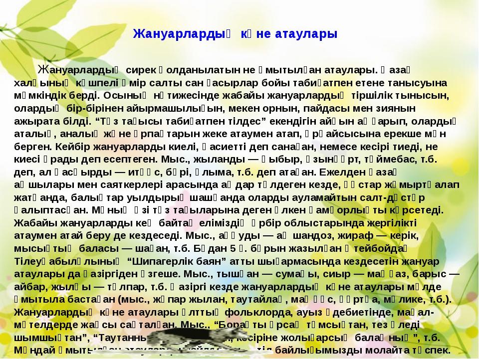 Жануарлардың көне атаулары Жануарлардың сирек қолданылатын не ұмытылған атау...