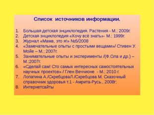 Список источников информации. Большая детская энциклопедия. Растения - М.; 20