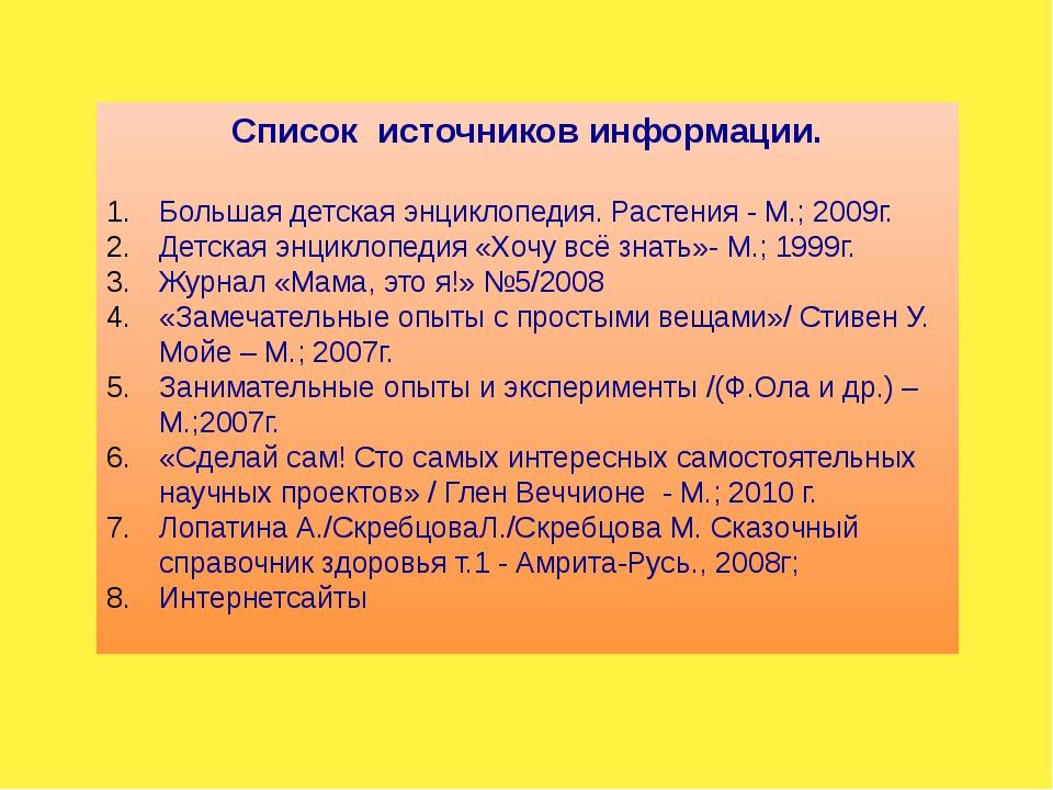 Список источников информации. Большая детская энциклопедия. Растения - М.; 20...