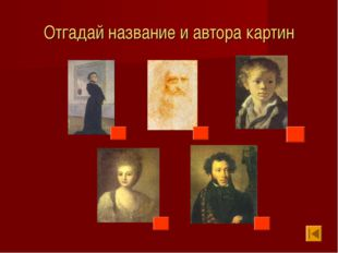Отгадай название и автора картин