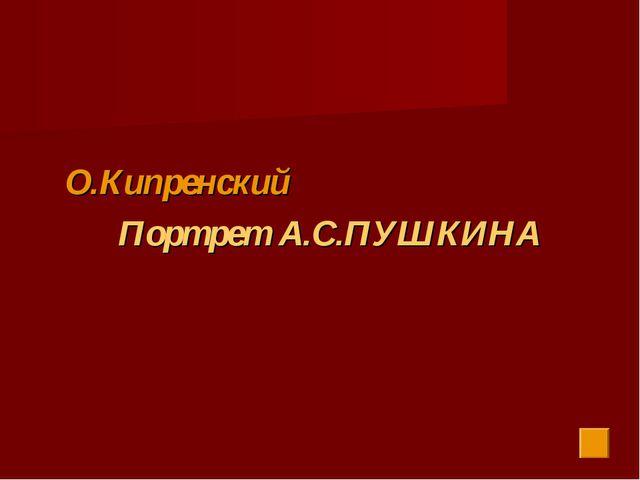 О.Кипренский Портрет А.С.ПУШКИНА