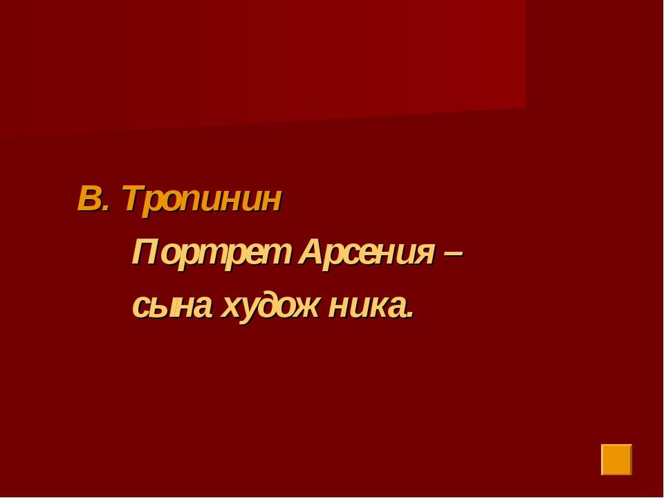 В. Тропинин Портрет Арсения – сына художника.