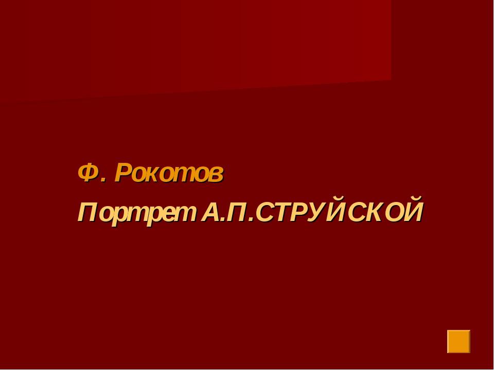 Ф. Рокотов Портрет А.П.СТРУЙСКОЙ