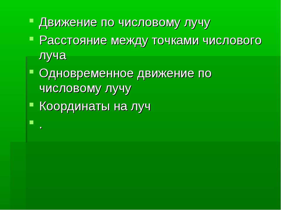 Движение по числовому лучу Расстояние между точками числового луча Одновремен...