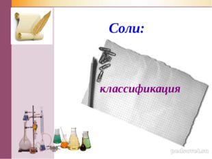 Соли: классификация