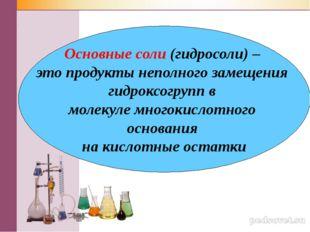 Основные соли (гидросоли) – это продукты неполного замещения гидроксогрупп в