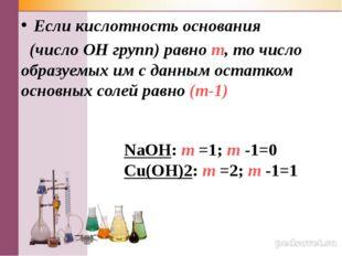 Если кислотность основания (число ОН групп) равно m, то число образуемых им с