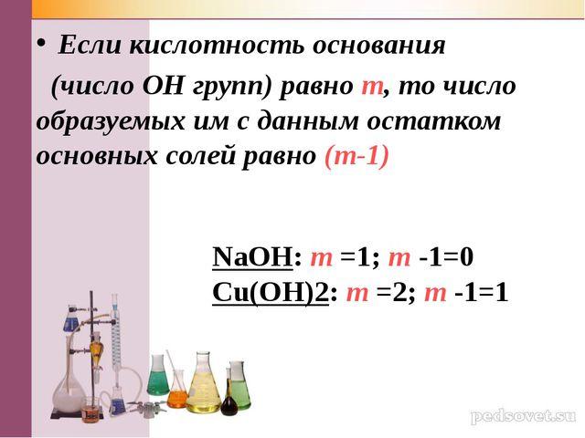 Если кислотность основания (число ОН групп) равно m, то число образуемых им с...