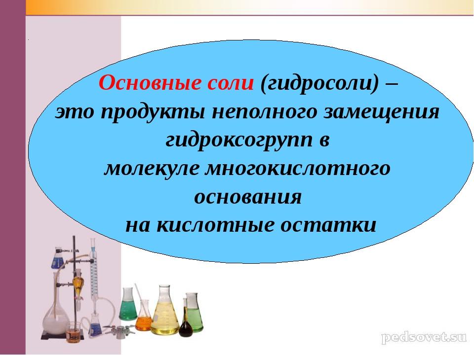Основные соли (гидросоли) – это продукты неполного замещения гидроксогрупп в...
