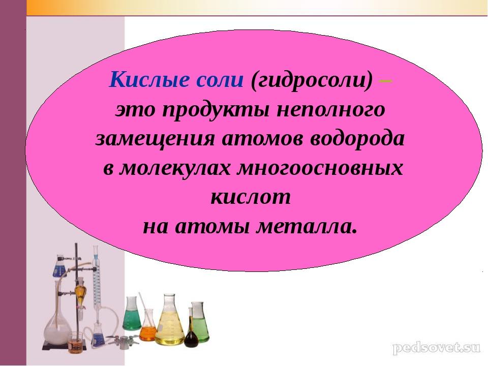 Кислые соли (гидросоли) – это продукты неполного замещения атомов водорода в...