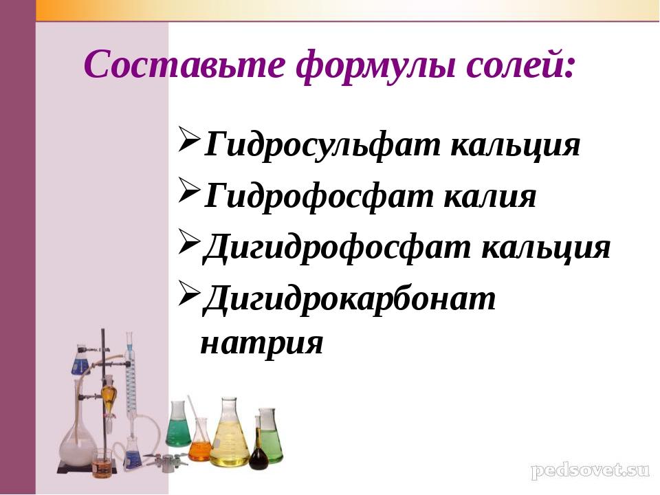 Составьте формулы солей: Гидросульфат кальция Гидрофосфат калия Дигидрофосфат...