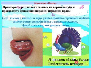 Упражнение «Индюк» Приоткрыть рот, положить язык на верхнюю губу и производит