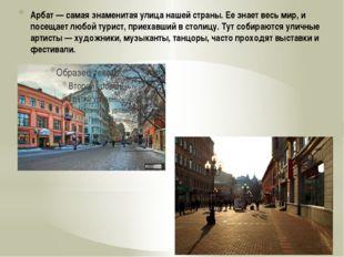Арбат — самая знаменитая улица нашей страны. Ее знает весь мир, и посещает лю
