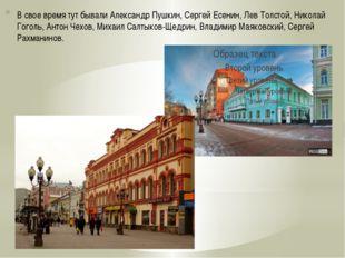 В свое время тут бывали Александр Пушкин, Сергей Есенин, Лев Толстой, Николай
