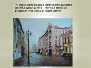 Тут строили шикарные дома с прекрасными садами самые известные русские дворян