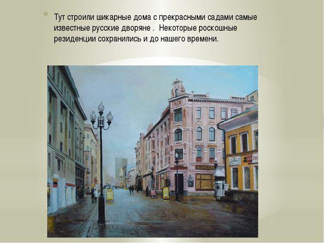 Тут строили шикарные дома с прекрасными садами самые известные русские дворян...