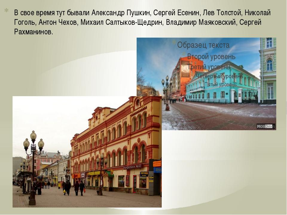 В свое время тут бывали Александр Пушкин, Сергей Есенин, Лев Толстой, Николай...
