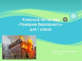 Классный час на тему «Пожарная безопасность» для 1 класса Акулина Любовь Юрье