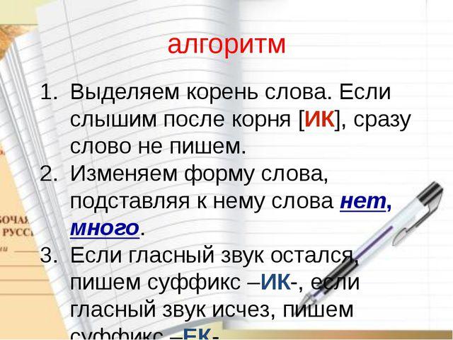 Выделяем корень слова. Если слышим после корня [ИК], сразу слово не пишем. Из...