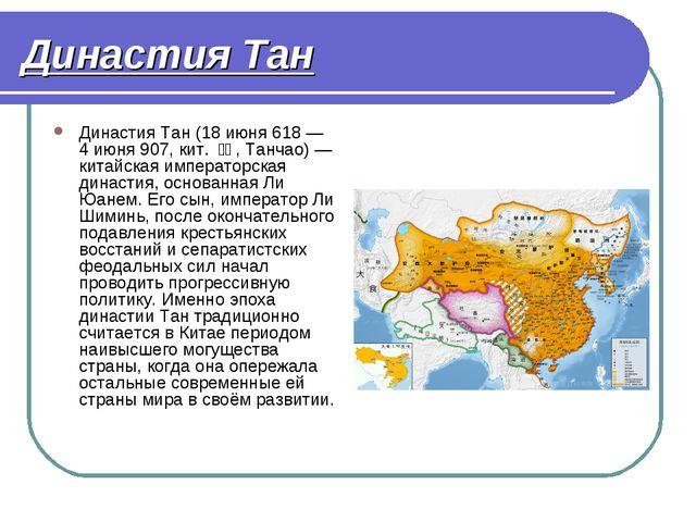 Династия Тан Династия Тан (18 июня 618 — 4 июня 907, кит. 唐朝, Танчао) — кит...