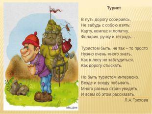 Турист В путь дорогу собираясь, Не забудь с собою взять: Карту, компас и лопа