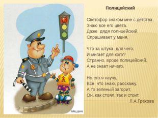 Полицейский Светофор знаком мне с детства, Знаю все его цвета. Даже дядя поли