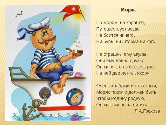 Моряк По морям, на корабле, Путешествует везде. Не боится ничего, Ни бурь, ни...