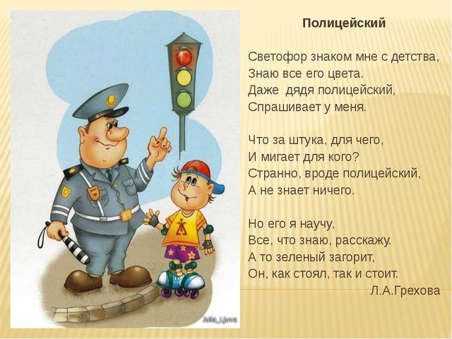 Полицейский Светофор знаком мне с детства, Знаю все его цвета. Даже дядя поли...