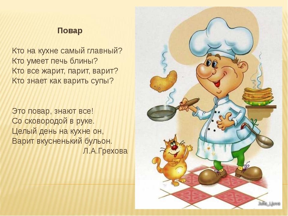 Повар Кто на кухне самый главный? Кто умеет печь блины? Кто все жарит, парит,...