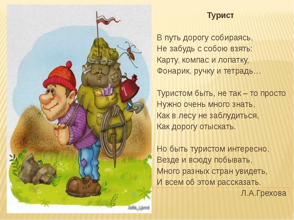 Турист В путь дорогу собираясь, Не забудь с собою взять: Карту, компас и лопа...