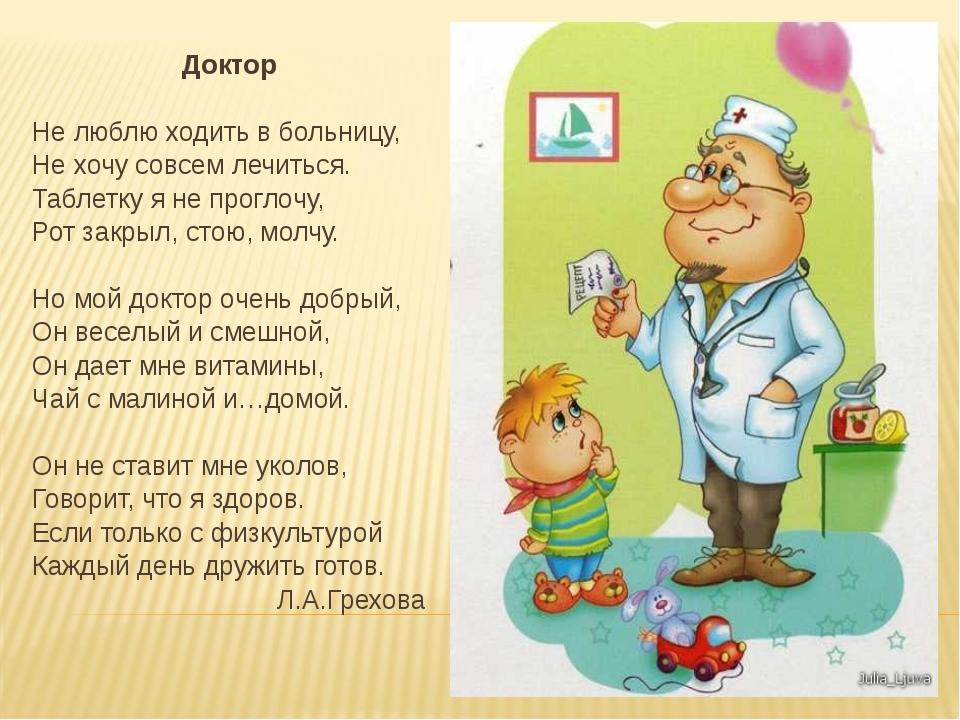Доктор Не люблю ходить в больницу, Не хочу совсем лечиться. Таблетку я не про...