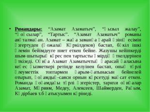"""Романдары: """"Азамат Азаматыч"""", """"Қызыл жалау"""", """"Қоңсылар"""", """"Тартыс"""". """"Азамат Аз"""