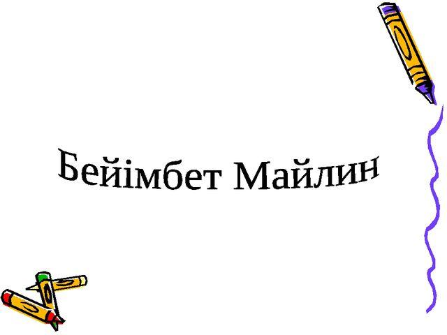 Мұғалім: Құсанова Б.Қ.